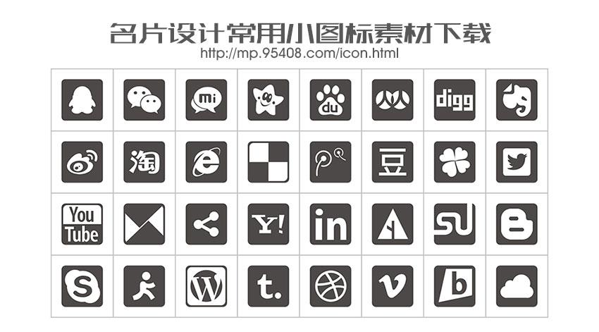素材截图 名片设计常用小图标素材下载;文件格式:cdr/eps/ai/pdf