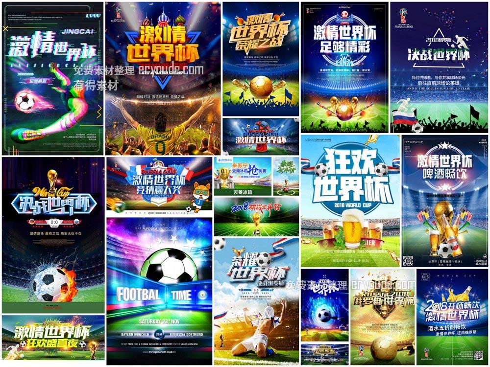 世界杯体育运动宣传PSD文件