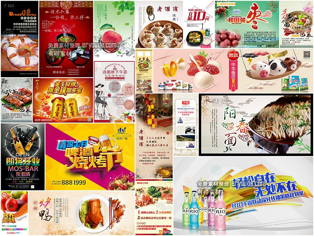 餐饮食品饮料烟酒宣传广告模板PSD素材